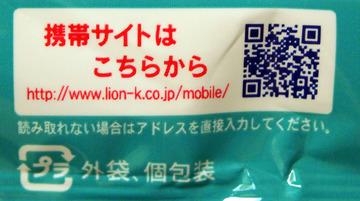 Lion_Soda_Pop_Kids_QR_01.jpg